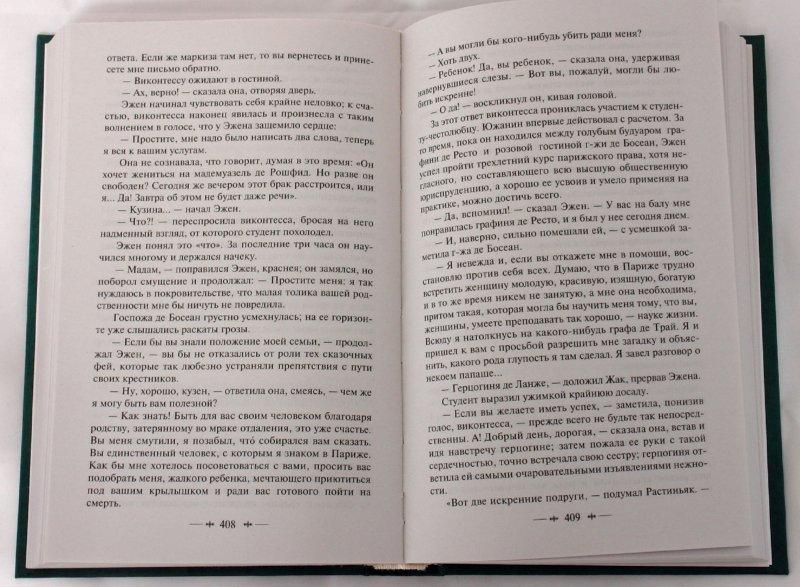 Иллюстрация 1 из 11 для Шагреневая кожа: роман, повести. - Оноре Бальзак   Лабиринт - книги. Источник: Лабиринт