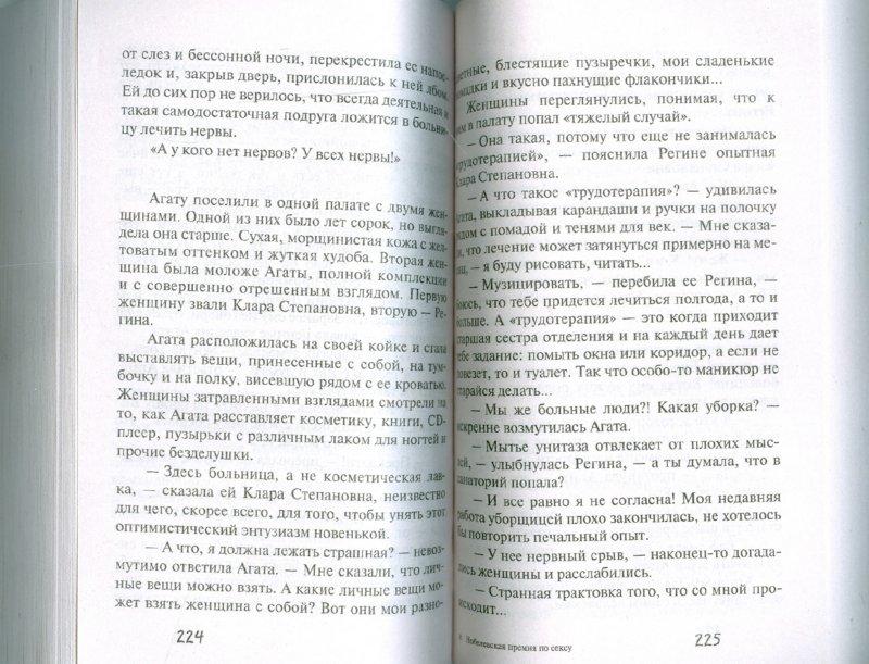 Иллюстрация 1 из 7 для Нобелевская премия по сексу - Татьяна Луганцева | Лабиринт - книги. Источник: Лабиринт