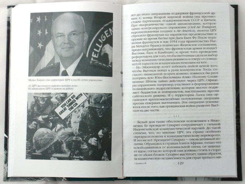 Иллюстрация 1 из 9 для Повседневная жизнь ЦРУ. Политическая история 1947-2007 - Франк Данинос | Лабиринт - книги. Источник: Лабиринт