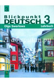 Немецкий язык. В центре внимания немецкий 3. Учебник для 9 класса общеобразовательных учреждений о ю зверлова blickpunkt deutsch 1 lehrbuch немецкий язык в центре внимания 1 7 класс