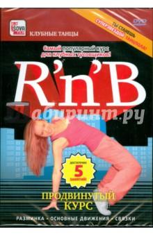 R'n'B. Продвинутый курс (DVD)