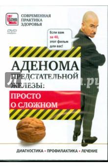 Аденома предстательной железы: Просто о сложном (DVD)