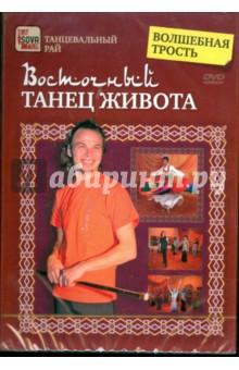 Восточный танец живота. Волшебная трость (DVD) классический танец для начинающих dvd