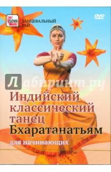 Индийский классический танец. Бхаратанатьям для начинающих (DVD)