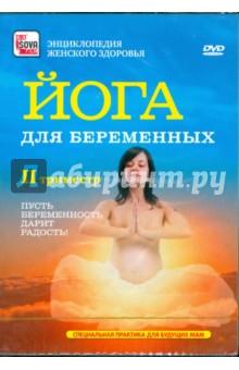 Йога для беременных. II триместр. Пусть беременность дарит радость (DVD) для беременных 2 триместр