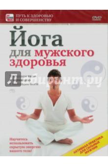 Йога для мужского здоровья. Улучшаем тело и потенцию с помощью йоги (DVD)