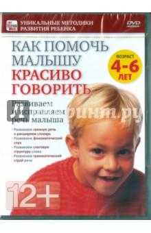 Купить Как помочь малышу красиво говорить. Развиваем и исправляем речь малыша для 4-6 лет (DVD), Сова-Фильм, Для будущих мам и детей