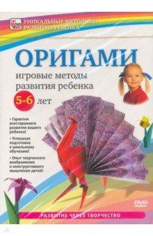 Оригами. Игровые методы развития ребенка 5-6 лет (DVD)