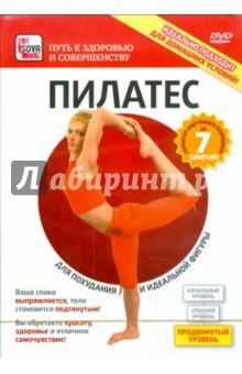 Пилатес. Продвинутый уровень. Для похудания и идеальной фигуры (DVD)