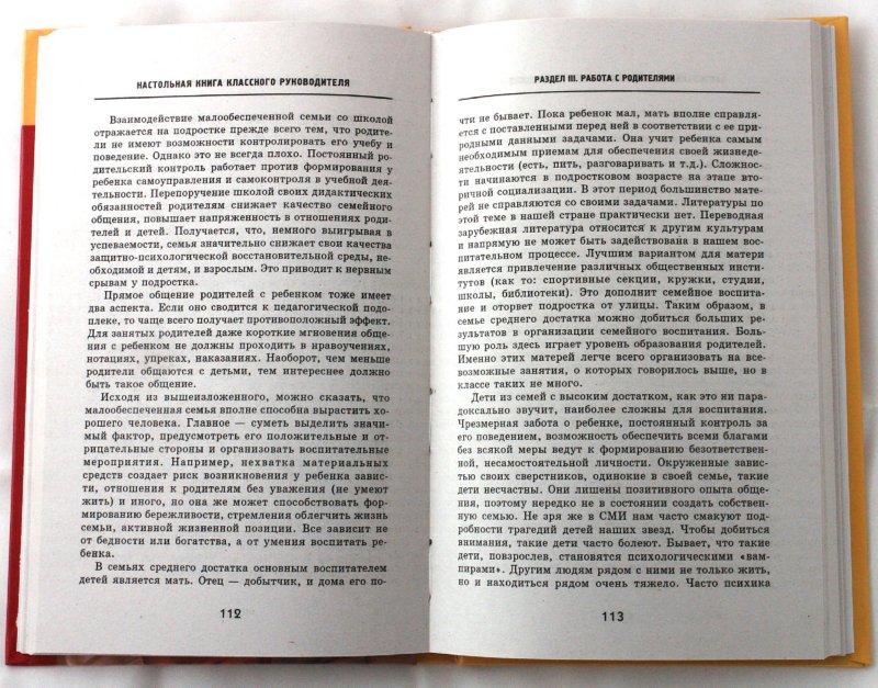 Иллюстрация 1 из 9 для Настольная книга классного руководителя 9 класса - Олег Глаголев   Лабиринт - книги. Источник: Лабиринт