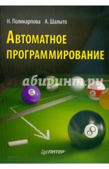Электронная книга Автоматное программирование