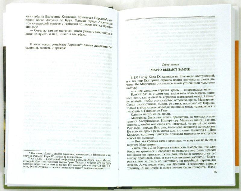 Иллюстрация 1 из 31 для Королева Марго - Андре Кастело   Лабиринт - книги. Источник: Лабиринт