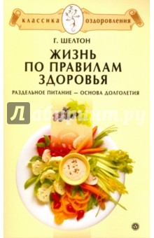 Жизнь по правилам здоровья. Раздельное питание - основа долголетия a88021db2ea
