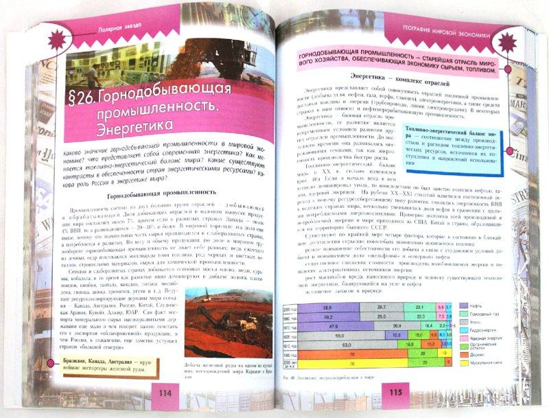 Учебник по географии гладкитй