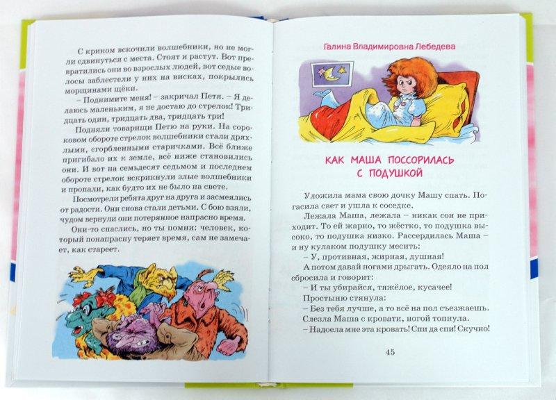 Иллюстрация 1 из 19 для Паровозик. Стихи, рассказы, сказки | Лабиринт - книги. Источник: Лабиринт