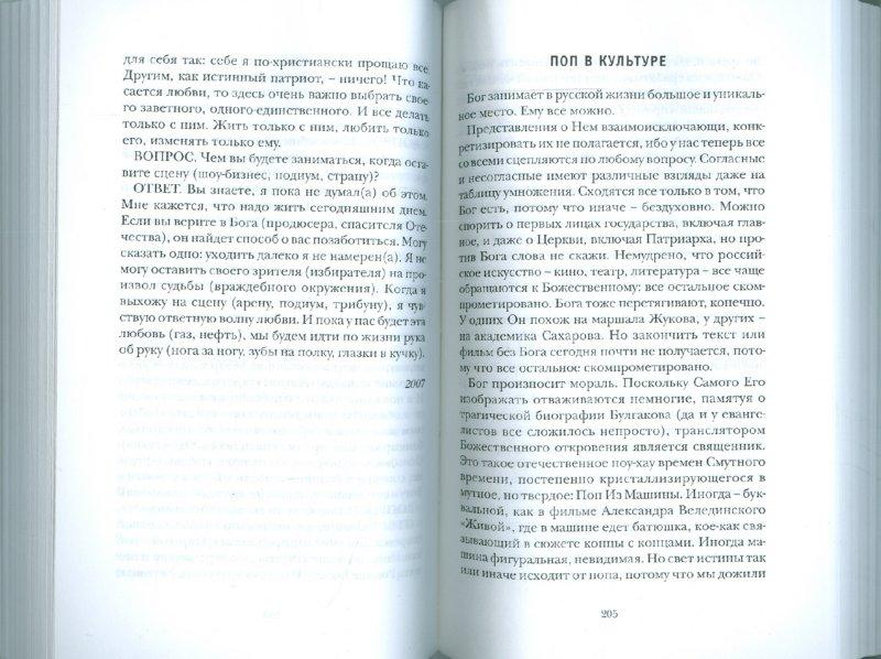 Иллюстрация 1 из 5 для Думание мира - Дмитрий Быков | Лабиринт - книги. Источник: Лабиринт