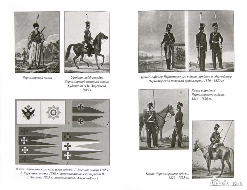 Иллюстрация 1 из 38 для Черноморские казаки   Лабиринт - книги. Источник: Лабиринт