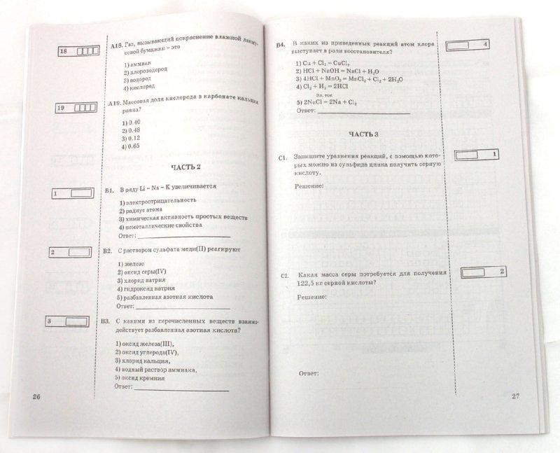 Класс гдз 9 просвещение химии по