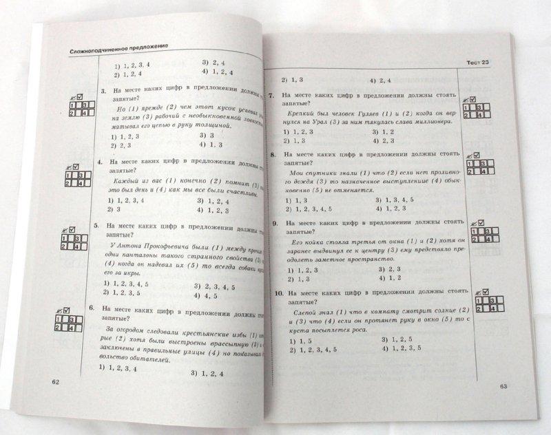 Гдз тесты по русскому языку к учебнику бархударова 8 класс