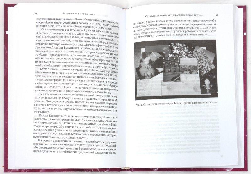 Иллюстрация 1 из 14 для Руководство по фототерапии - Копытин, Платтс   Лабиринт - книги. Источник: Лабиринт