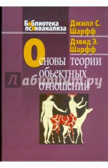 Основы теории объектных отношений