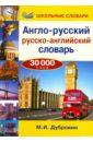 Англо-русский/русско-английский словарь. 30000 слов