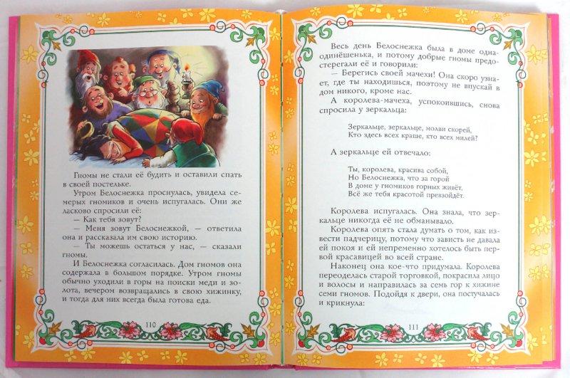 Иллюстрация 1 из 10 для Сказки о принцах и принцессах | Лабиринт - книги. Источник: Лабиринт