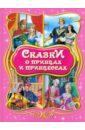 купить Сказки о принцах и принцессах по цене 454 рублей