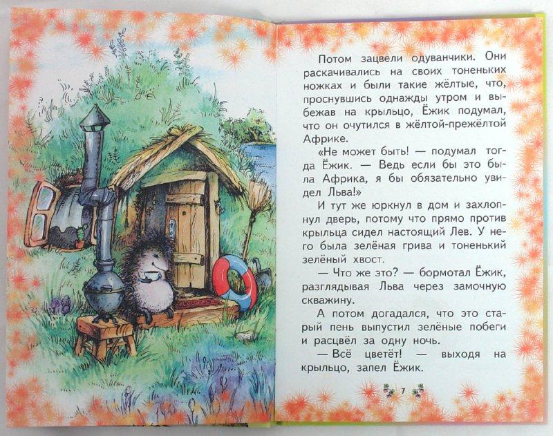 Иллюстрация 1 из 23 для Ежик в тумане - Сергей Козлов | Лабиринт - книги. Источник: Лабиринт