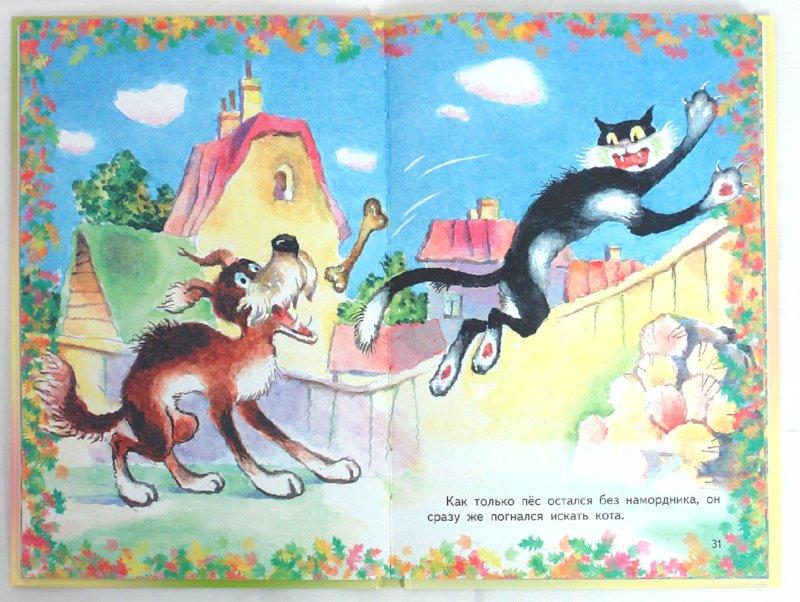 Иллюстрация 1 из 16 для Котенок по имени Гав - Григорий Остер | Лабиринт - книги. Источник: Лабиринт