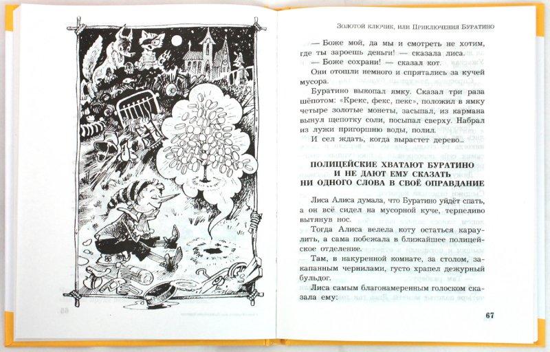 Иллюстрация 1 из 7 для Золотой ключик, или приключения Буратино - Алексей Толстой | Лабиринт - книги. Источник: Лабиринт