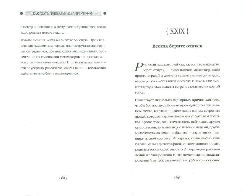 Иллюстрация 1 из 9 для Как стать генеральным директором. Правила восхождения к вершинам власти в любой организации - Джеффри Фокс | Лабиринт - книги. Источник: Лабиринт