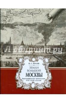 Земли большой Москвы. Картографические произведения XVII-XVIII столетий жуйдемен где в аптеках москвы