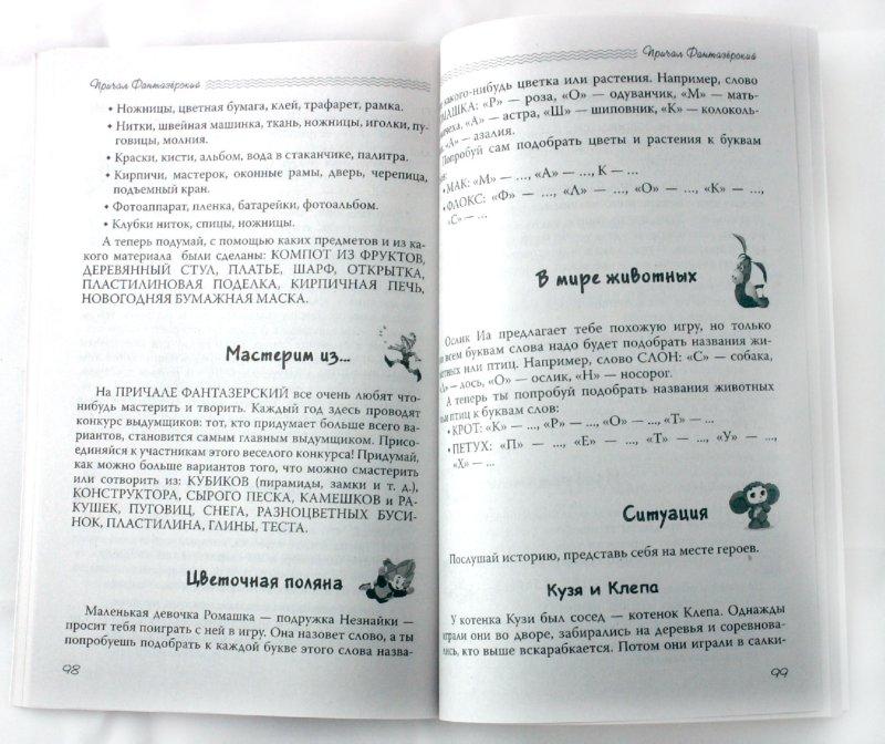 Иллюстрация 1 из 16 для Играем в буквы и слова. Путешествуем по Реченьке: развиваем память, речь, внимание, воображение - Надежда Лунина | Лабиринт - книги. Источник: Лабиринт