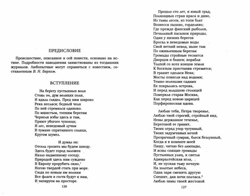 Иллюстрация 1 из 12 для Поэмы - Александр Пушкин | Лабиринт - книги. Источник: Лабиринт
