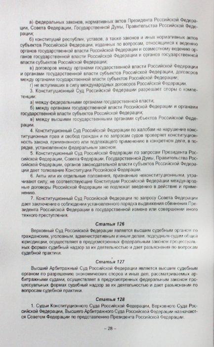 Иллюстрация 1 из 5 для Конституция Российской Федерации. Гимн Российской Федерации | Лабиринт - книги. Источник: Лабиринт