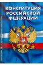 Конституция Российской Федерации. Гимн Федерации