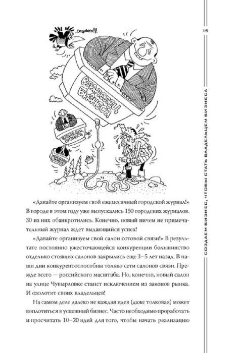 Иллюстрация 1 из 31 для Как загубить собственный бизнес: вредные советы российским предпринимателям - Константин Бакшт | Лабиринт - книги. Источник: Лабиринт