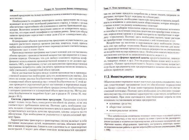 Иллюстрация 1 из 16 для Бизнес-планирование: Учебное пособие (+CD) - Наталья Стрекалова | Лабиринт - книги. Источник: Лабиринт