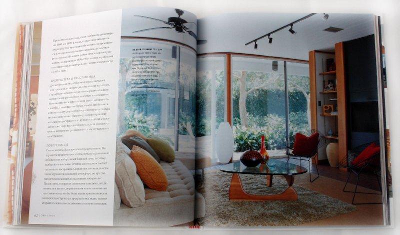 Иллюстрация 1 из 21 для Экологичный дом - Джудит Уилсон | Лабиринт - книги. Источник: Лабиринт
