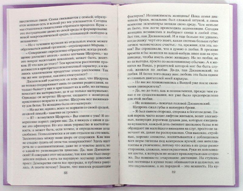 Иллюстрация 1 из 5 для Счастье Анны - Тадеуш Доленга-Мостович | Лабиринт - книги. Источник: Лабиринт