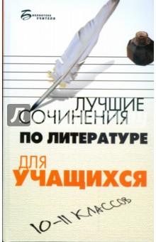Лучшие сочинения по литературе для учащихся 10-11 классов