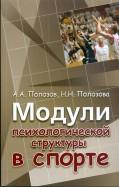 Модули психологической структуры в спорте: монография