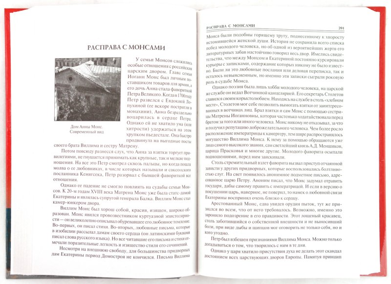 Иллюстрация 1 из 9 для 100 великих казней - Авадяева, Зданович | Лабиринт - книги. Источник: Лабиринт