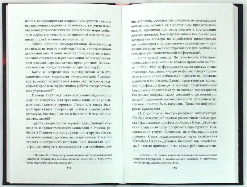 Иллюстрация 1 из 27 для Антикоррупционный комитет Сталина - Александр Север | Лабиринт - книги. Источник: Лабиринт