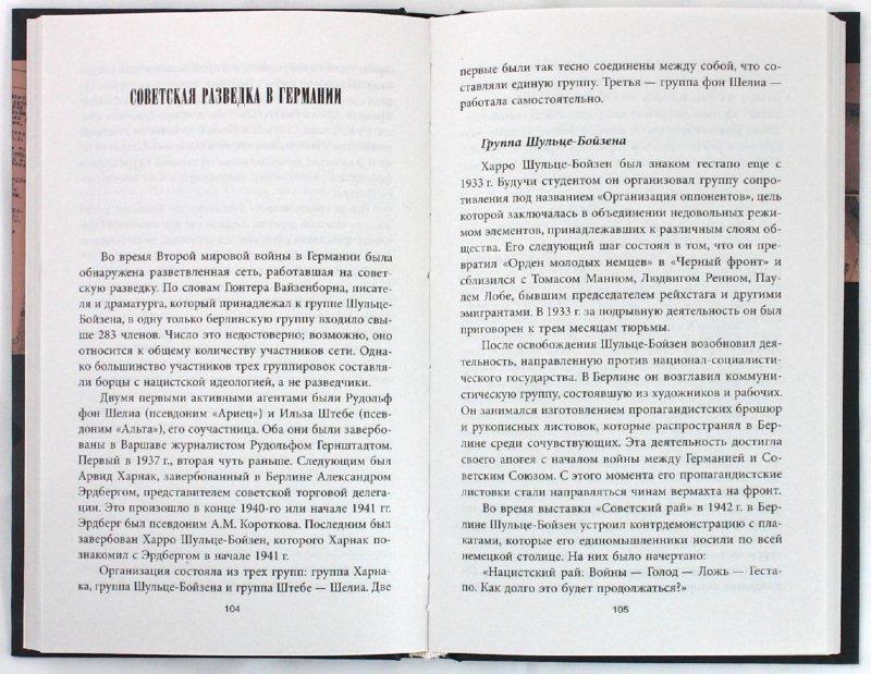 Иллюстрация 1 из 22 для НКВД против гестапо - Виктор Кузнецов | Лабиринт - книги. Источник: Лабиринт