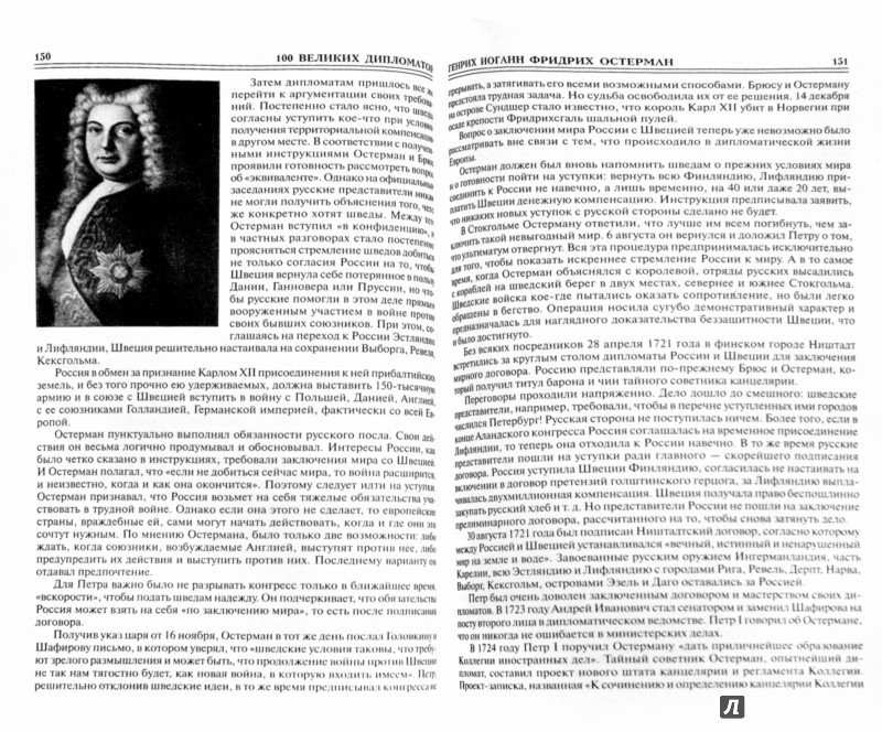 Иллюстрация 1 из 21 для 100 великих дипломатов - Игорь Мусский | Лабиринт - книги. Источник: Лабиринт