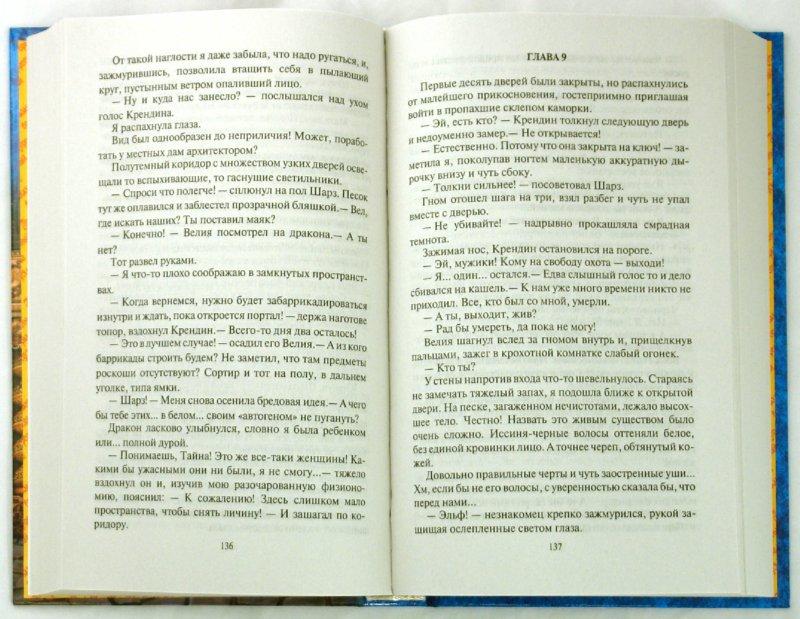 Иллюстрация 1 из 5 для Предсказанный враг - Татьяна Форш | Лабиринт - книги. Источник: Лабиринт