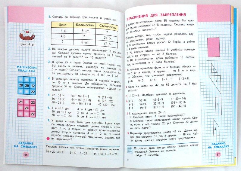 Учебник по математике моро 3 класс