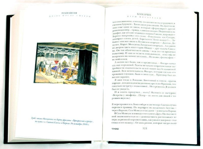 Иллюстрация 1 из 9 для Наполеон: жизнь после смерти - Эдвард Радзинский | Лабиринт - книги. Источник: Лабиринт